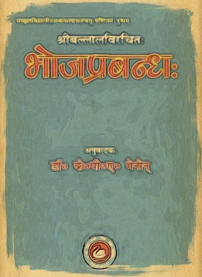 Bhoja Prabandha